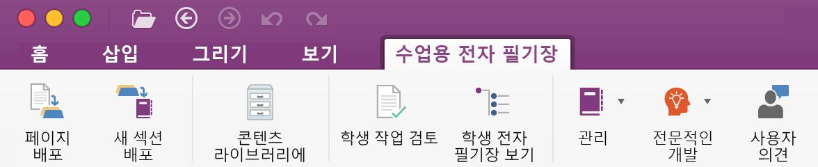 리본 메뉴에서 수업용 전자 필기장 관리 도구
