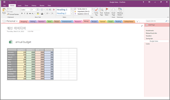 Excel 스프레드시트가 포함된 OneNote 2016 전자 필기장 스크린샷