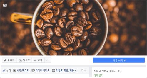 스크린샷: Microsoft Bookings를 Facebook 페이지에 연결한 모습입니다.