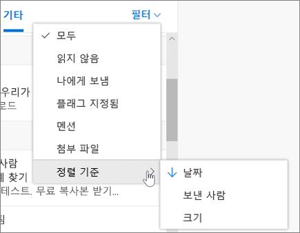 웹용 Outlook에서 전자 메일 필터링