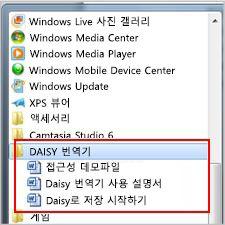 설치 후 Daisy 파일이 표시된 시작 메뉴