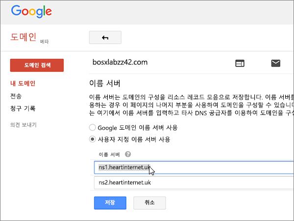 Google-Domains-BP-Redelegate-1-6-2