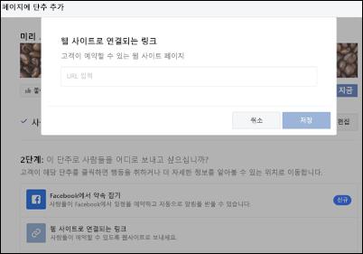 스크린샷: 예약 페이지 URL을 붙여 넣습니다.