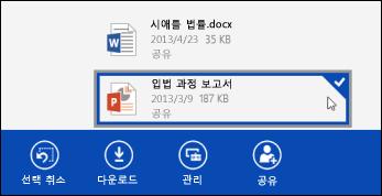 비즈니스용 비즈니스용 OneDrive 선택한 파일