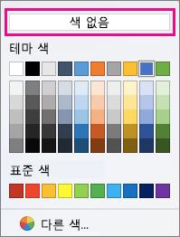 색 없음이 강조 표시된 음영 색 옵션