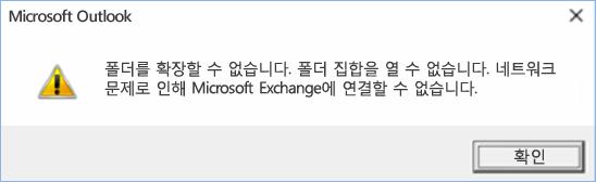 Outlook 2016 오류 - 폴더를 확장 수 없음