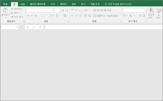 빈 Excel 창 단추를 사용할 수 없습니다. 열린 통합 문서 없습니다.