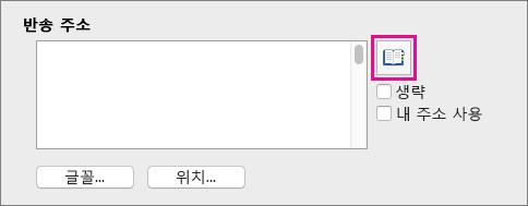 내 주소 사용을 지우고 주소 삽입을 클릭하여 연락처에서 반송 주소를 선택합니다.
