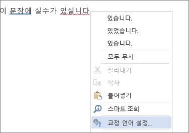 잘못된 철자 마우스 오른쪽 단추 클릭 메뉴 교정 언어 설정 옵션