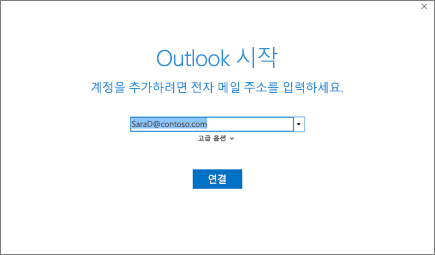 Outlook 시작