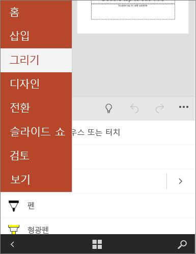 Office Mobile에서 선택한 그리기 탭을 표시합니다.
