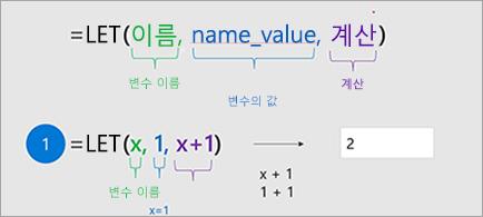 Excel에서 LET 함수 표시