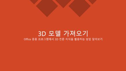 3D PowerPoint 서식 파일 제목 슬라이드 스크린샷