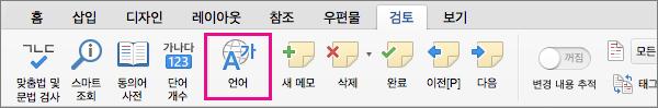 검토 탭에서 언어를 클릭하여 선택한 텍스트의 언어를 설정합니다.