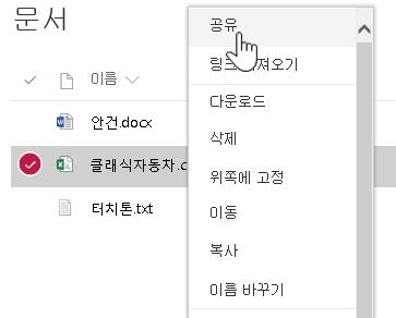 공유가 강조 표시된 SPO 문서 오른쪽 클릭 메뉴