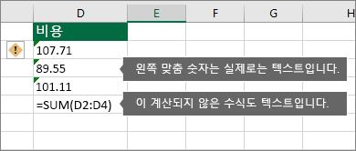 텍스트로 저장된 숫자와 녹색 삼각형이 표시된 셀
