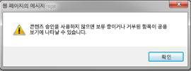 버전 관리 설정 대화 상자의 콘텐츠 승인 섹션에서 아니요를 선택하면 표시되는 경고 메시지