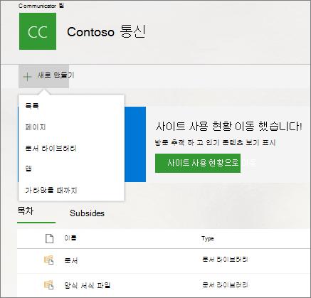 사이트 콘텐츠 페이지의 새 옵션