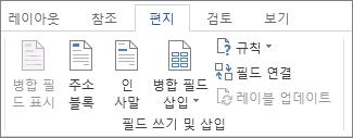 필드 쓰기 및 삽입 그룹