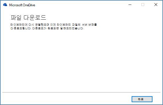 최종 비즈니스용 OneDrive 동기화 복구 대화 상자