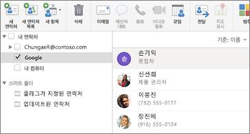 Google 연락처를 보여 주는 연락처 목록