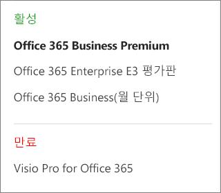 상태로 그룹화되는 여러 구독 목록을 보여주는 Office 365 관리 센터의 구독 페이지
