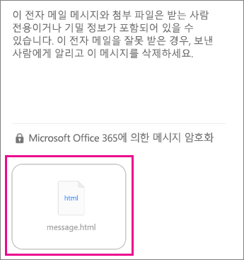IOS Mail 용 OME 뷰어 앱 1