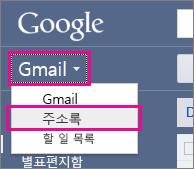 Google Gmail - 연락처 클릭