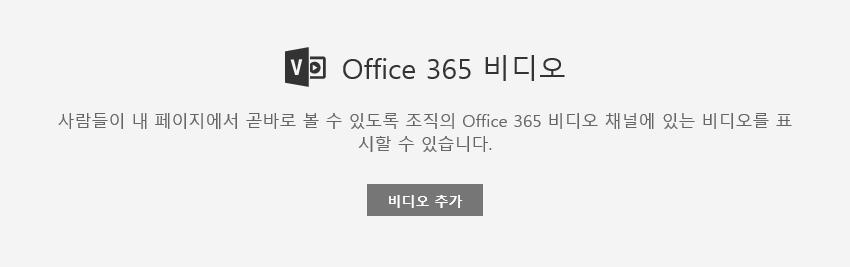 SharePoint의 Office 365 비디오 추가 대화 상자 스크린샷