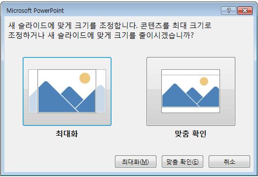 최대화를 선택하면 왼쪽 이미지와 같이 일부 콘텐츠가 인쇄 여백에서 벗어날 수 있습니다.