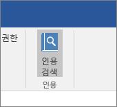 스크린샷은 인용 추가 기능에서 인용 검색 명령이 강조 표시된 상태의 Office 리본 섹션을 보여 줍니다.