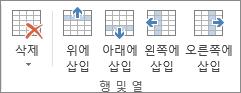 행 및 열 그룹의 옵션