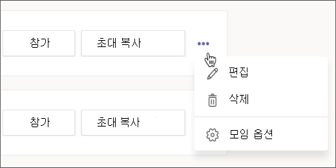 무료 모임용 Teams 옵션 메뉴 스크린샷