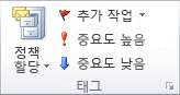 리본 메뉴의 태그 그룹