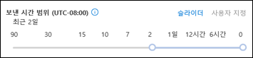 Office 365 보안 및 준수 센터에서 새 메시지 추적의 슬라이더 시간 범위