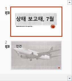 숫자가 있는 기호는 슬라이드에 메모가 모음을 표시함
