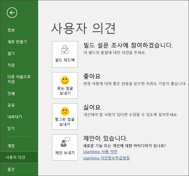 파일 > 피드백을 클릭하여 Microsoft Project에 대한 의견이나 제안 사항을 제공해 주세요.