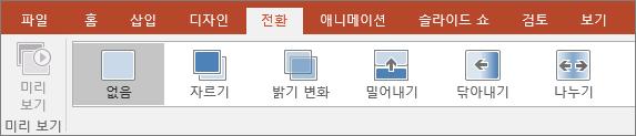 PowerPoint의 리본 메뉴에 있는 전환 탭