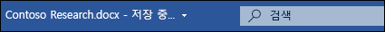 Office 365 용 Word의 Microsoft 검색 상자