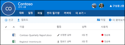 Office 365 그룹에서 파일을 클릭 하 여 그룹에 저장 된 파일 및 폴더 목록을 표시 합니다.