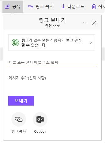비즈니스용 OneDrive에서 파일 또는 폴더 공유