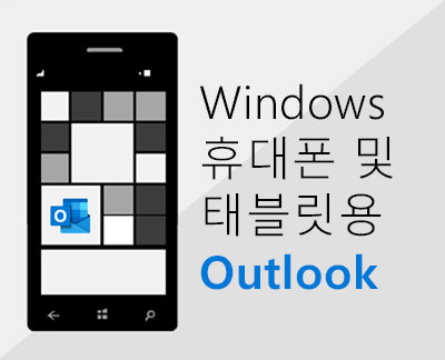 Windows 10 장치에서 전자 메일 설정