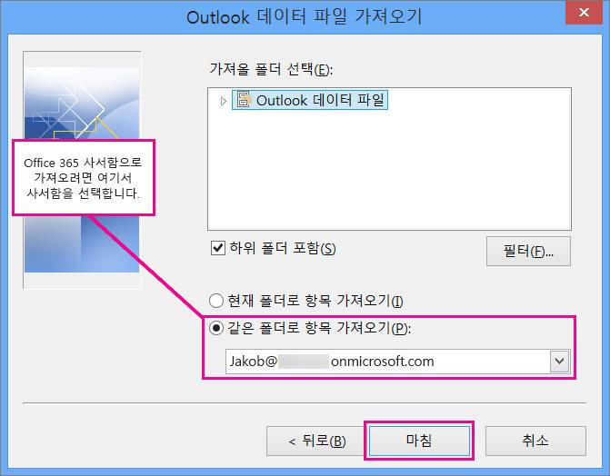 Office 365 사서함으로 전자 메일, 연락처 및 일정을 가져오려면 여기에서 해당 사서함을 선택합니다.