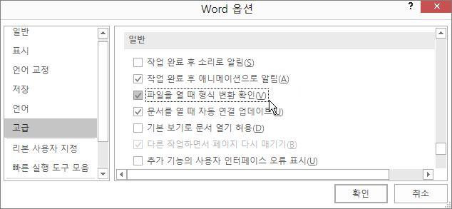파일을 열 때 형식 변환 확인 옵션