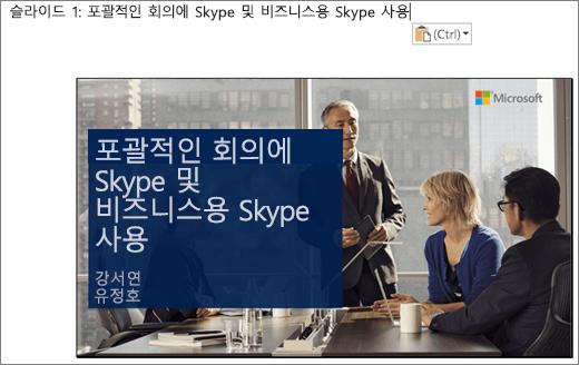 슬라이드 제목이 포함된 슬라이드 1을 표시하는 새 Word 문서의 화면 클립입니다. 이미지에 표시된 슬라이드에는 슬라이드 제목, 발표자 이름 및 회의 탁자에 있는 회사원의 배경 이미지가 포함되어 있습니다.