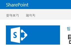 SharePoint 2013의 일부 스크린샷