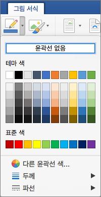그림 테두리용 윤곽선 색이 표시됩니다.