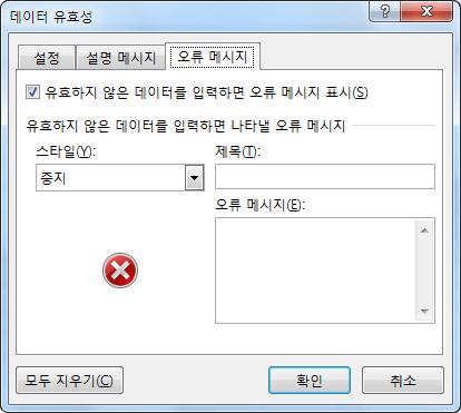 Excel에서 드롭다운 목록이 올바르게 작동하지 않을 경우 사용자에게 표시할 메시지 입력