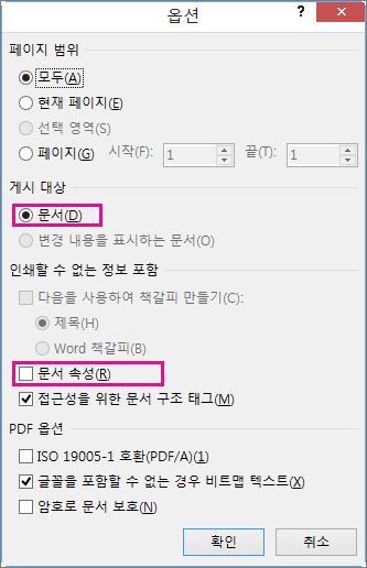 PDF 파일로 해당 정보가 공유되는 것을 방지하기 위해 문서 속성 지우기.