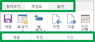 리본 메뉴의 탭과 그룹